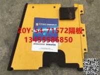 Approvisionnement pelle Komatsu Cloison 20Y-54-71572