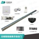 Separador de puerta corredera automática magnética Yunwo Smart