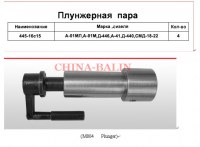 Plunger Assembly M004 445-16c15